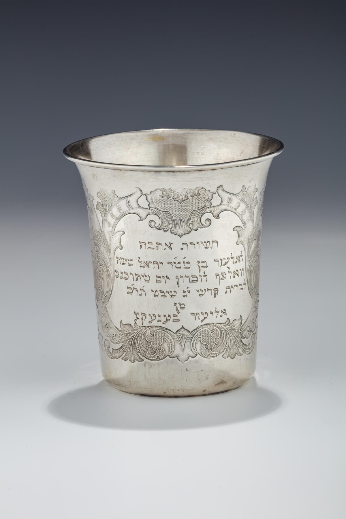 060. A Large Silver Kiddush Cup
