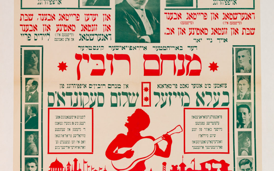 """167. Yiddish Theatre Poster: """"Street Singers"""""""