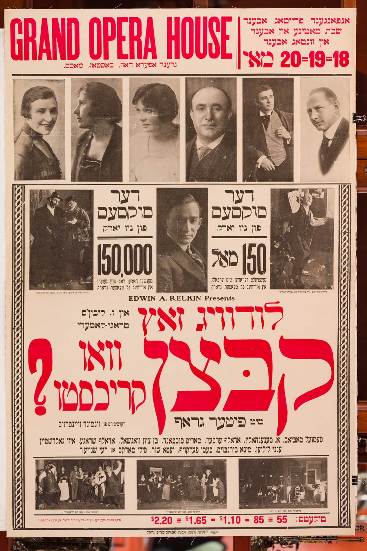 "172. Yiddish Theatre Poster: ""Kabtsen"""