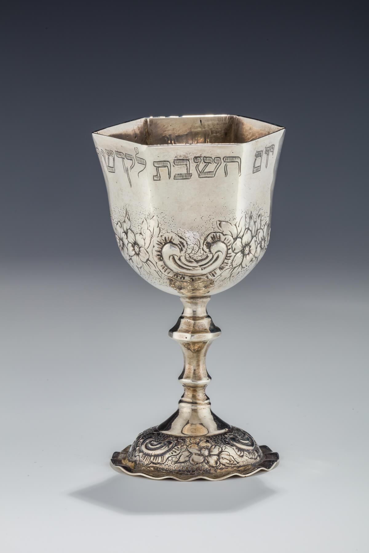 045. A Silver Kiddush Goblet