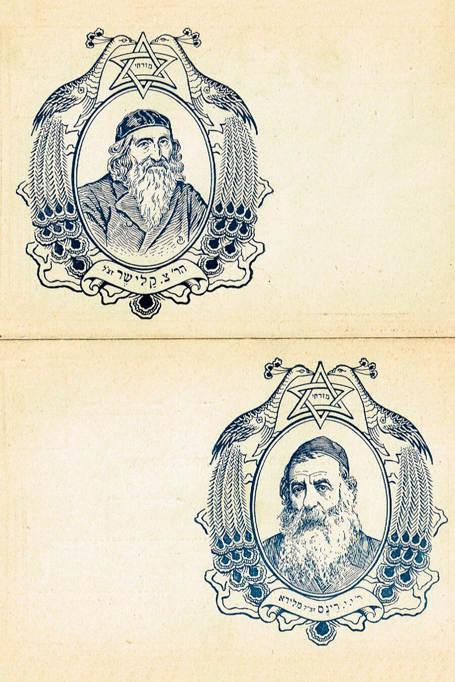 163. A Group of Five Early Zionist Rabbi Postcards