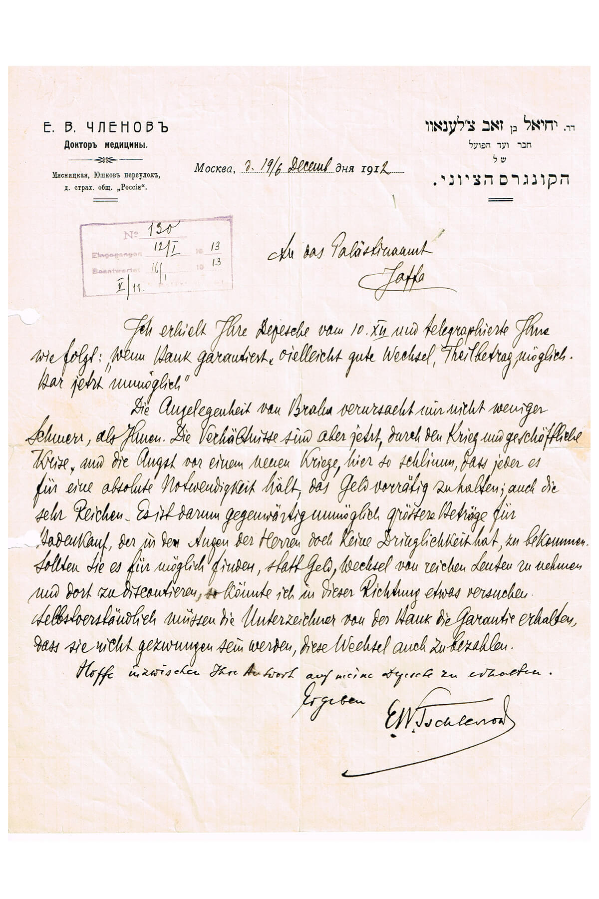 169. A Collection of Five Important Zionist Letters
