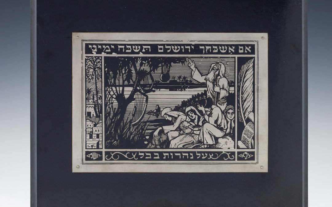 18. A Bezalel Plaque Mounted On Wood