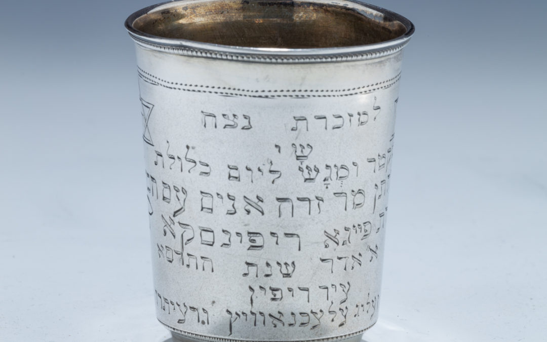 33. A Silver Kiddush Cup in Honor of a Wedding