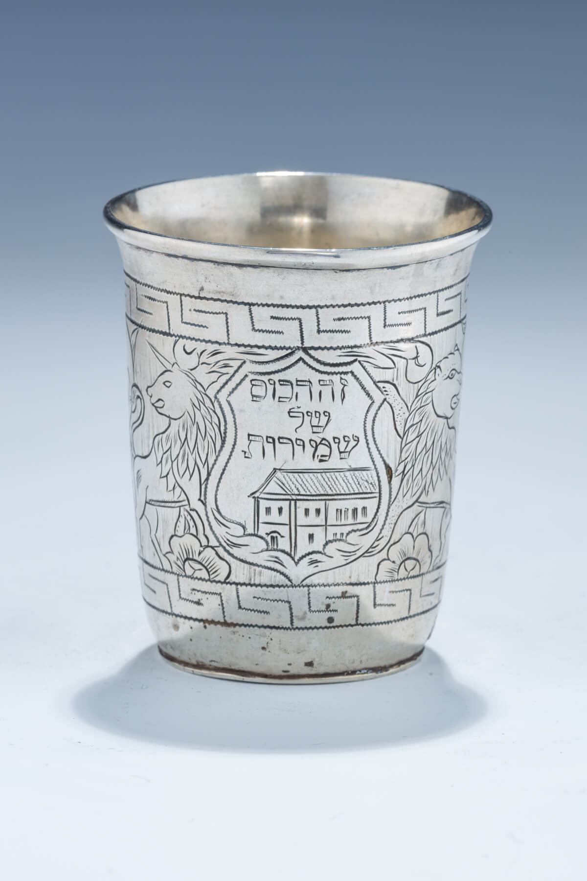77. A Large Silver Shmirot Cup