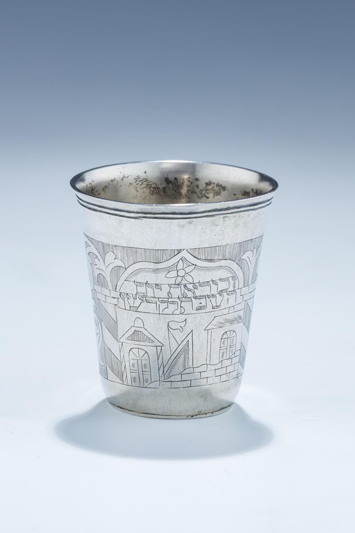 46. A Silver Kiddush Beaker