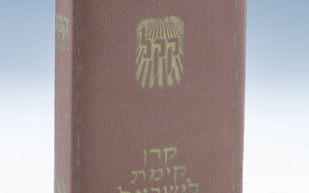 29. A Leather Bound Jewish National Fund Collection Box