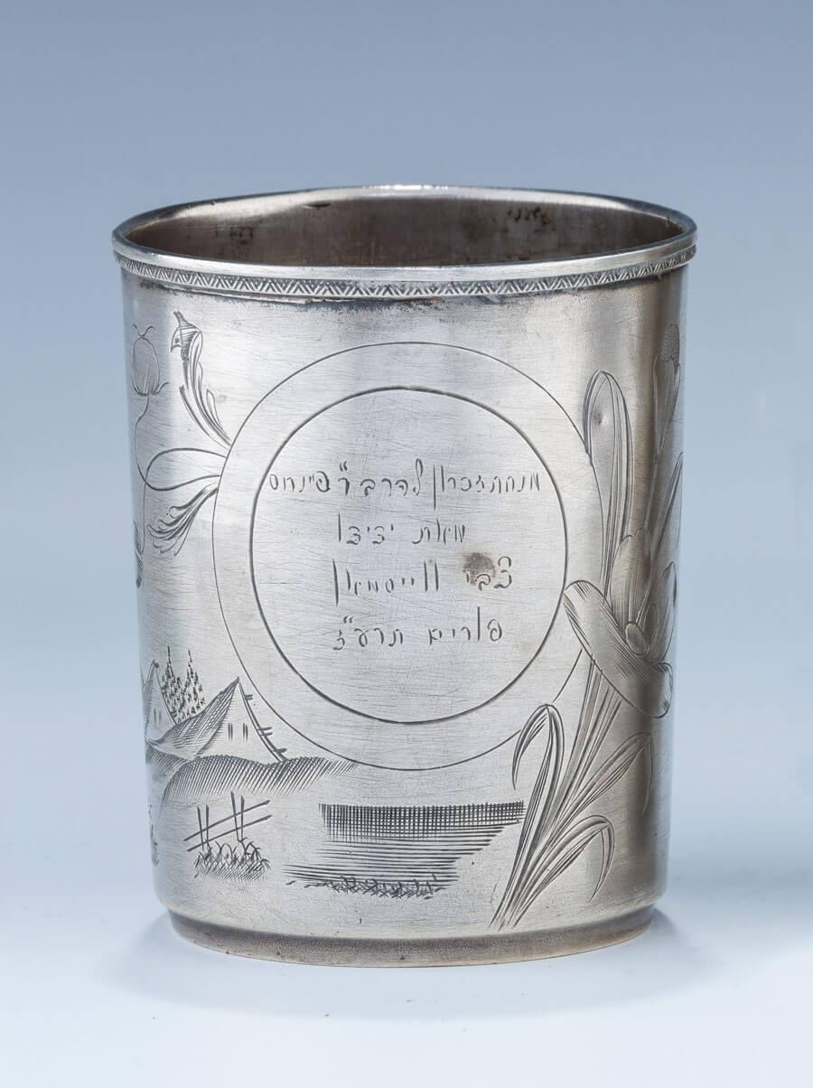 23. A Silver Kiddush Beaker