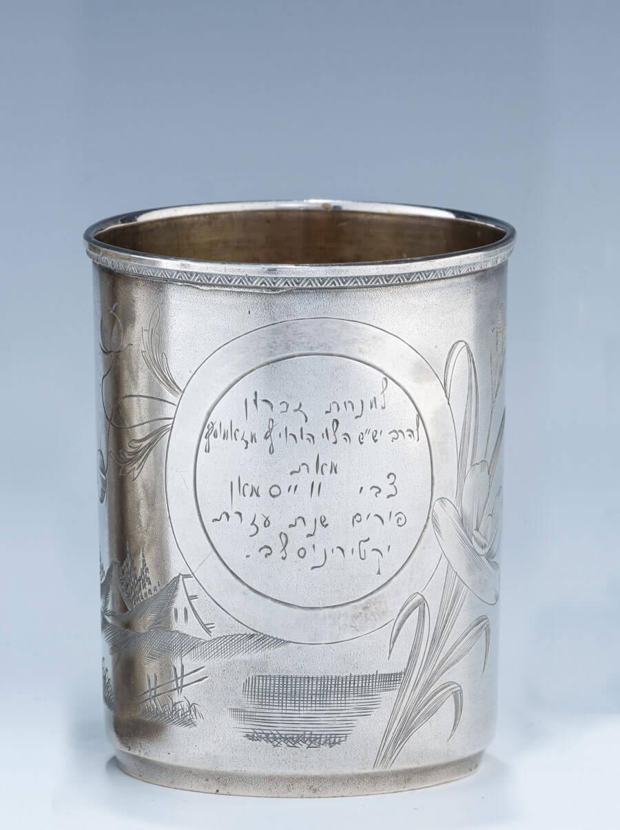 22. A Silver Kiddush Beaker