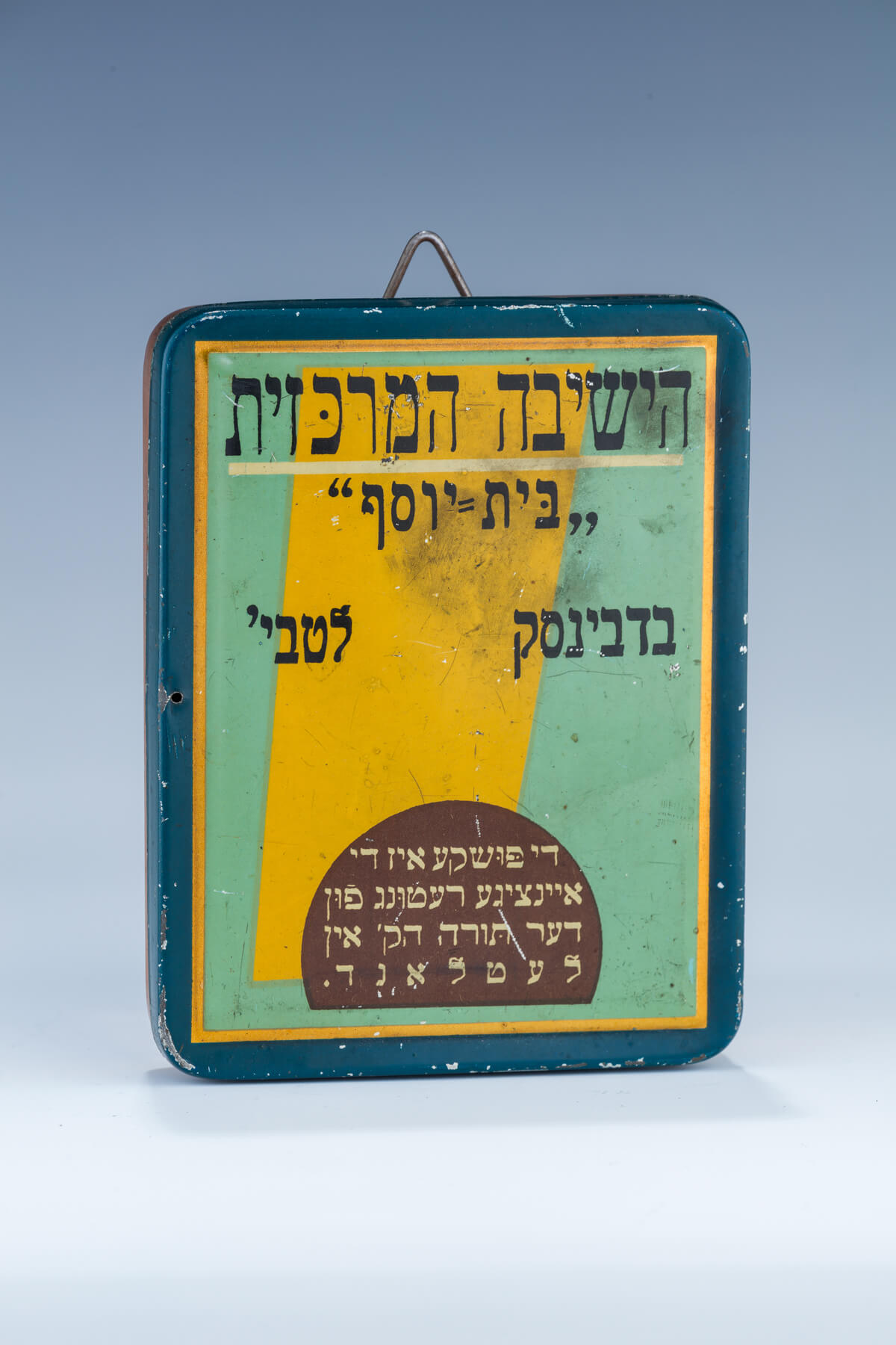 6. A Rare Tin Charity Box Collecting Funds For The Yeshiva Beit Yosef In Dvinsk