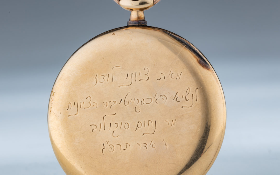 """63. A """"Grand Prix Paris 1900""""  Pocket Watch Given To Early Zionist Nahum Sokolow."""
