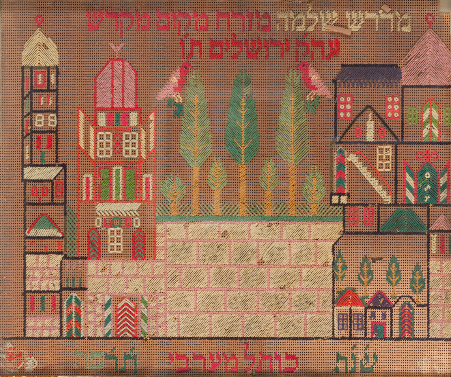 070. An Embroidery/Sampler of the Kotel