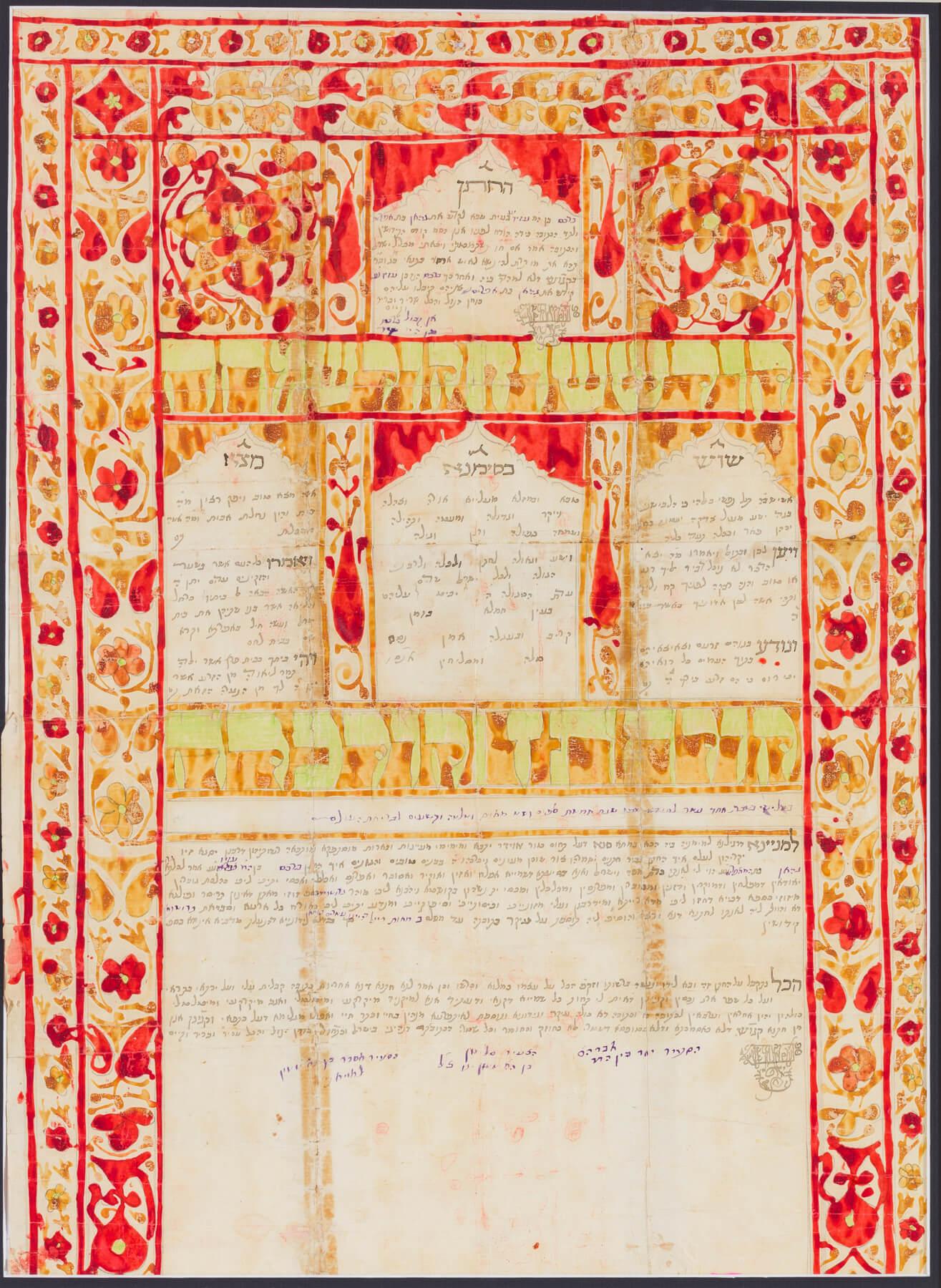 190. Ketubah – Sena, Iran, 1863