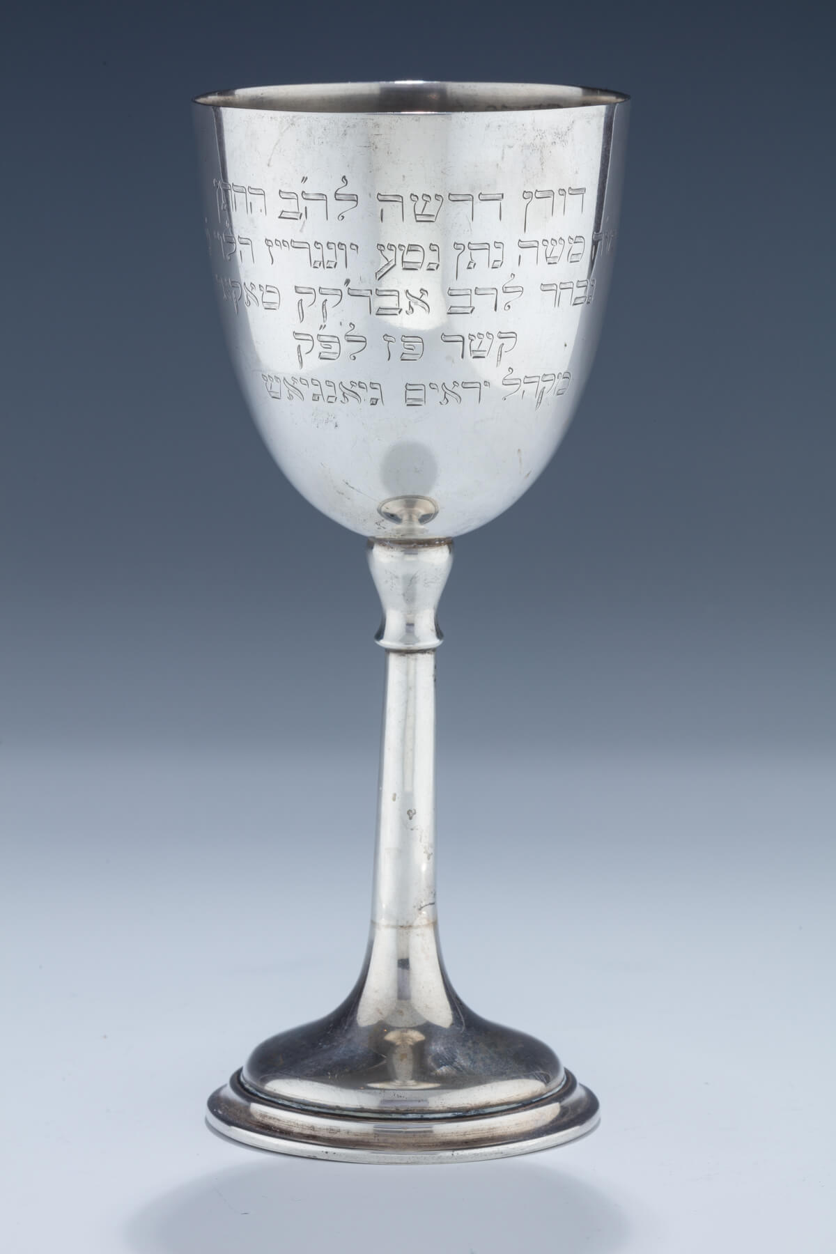 111. A Large Silver Presentation Kiddush Goblet