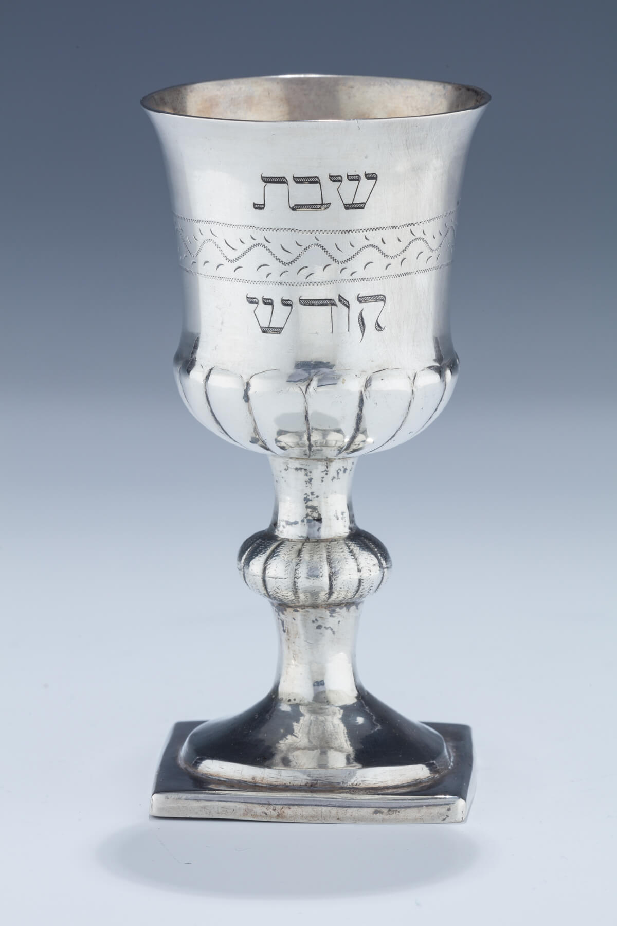 015. A Large Silver Kiddush Goblet