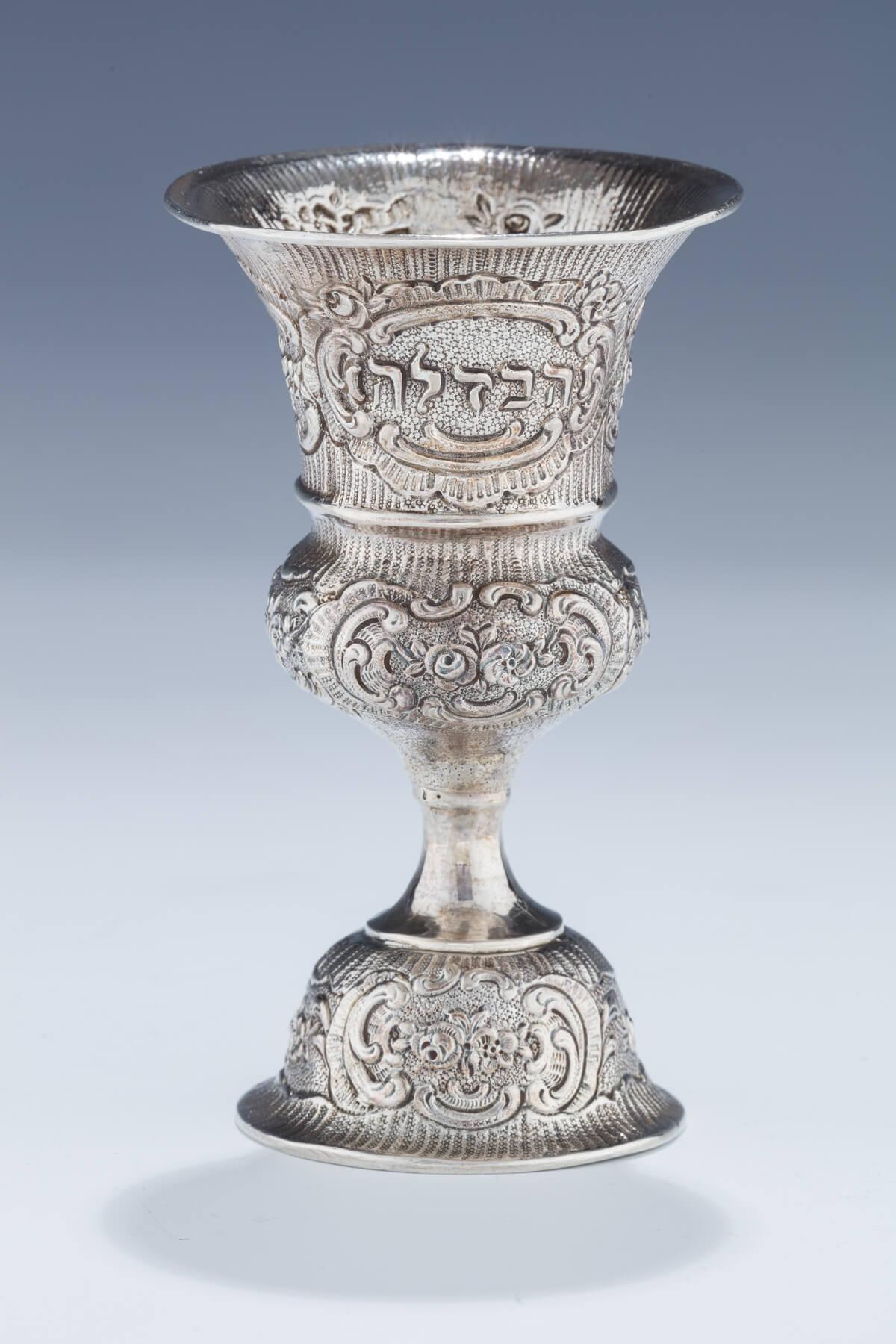 039. A Silver Havdalah Goblet