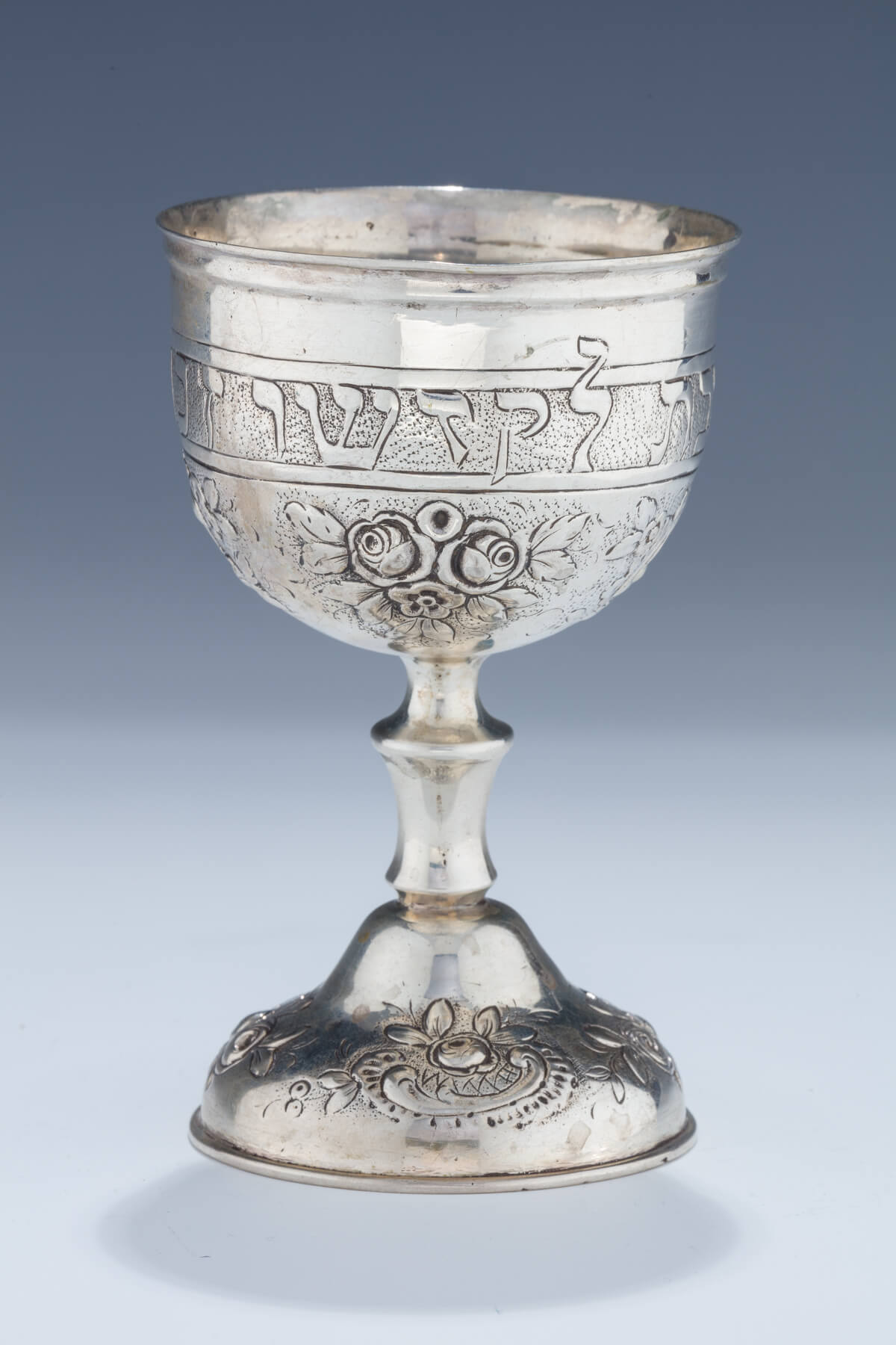 109. A Large Silver Kiddush Goblet