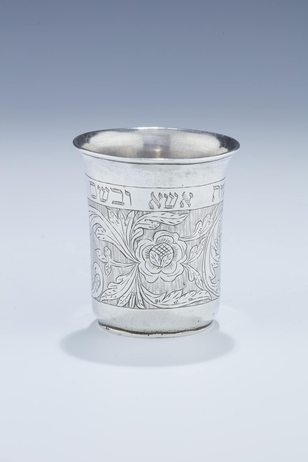 062. A Silver Kiddush Beaker