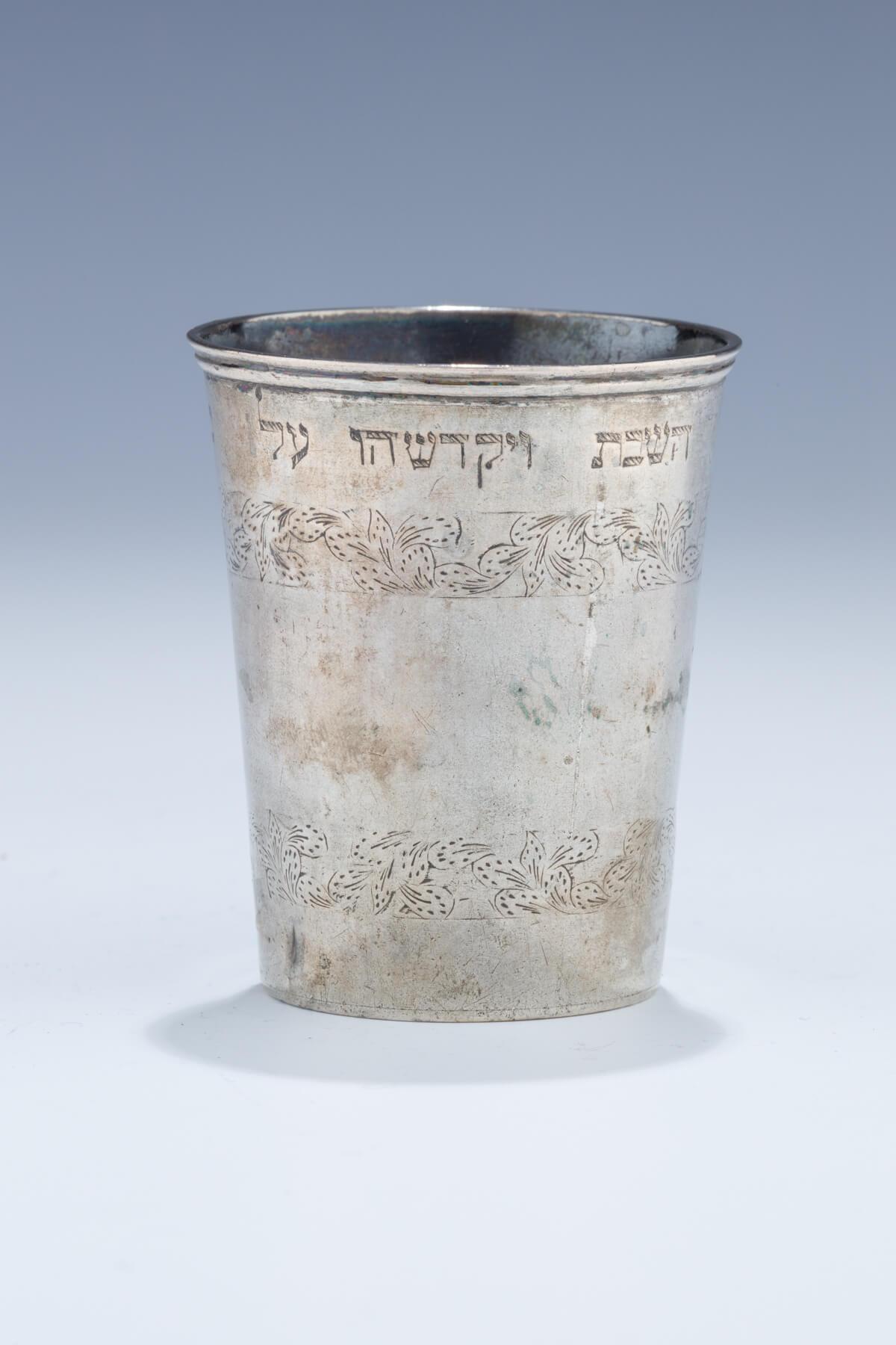 041. A Silver Kiddush Beaker