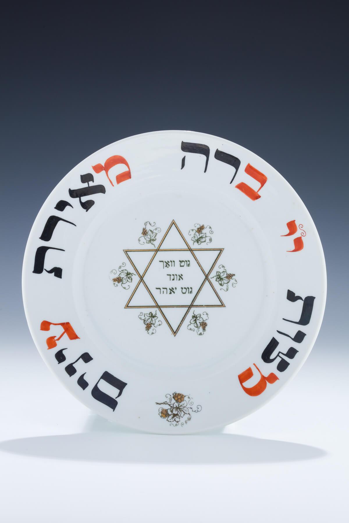 078. A Ceramic Havdalah Plate