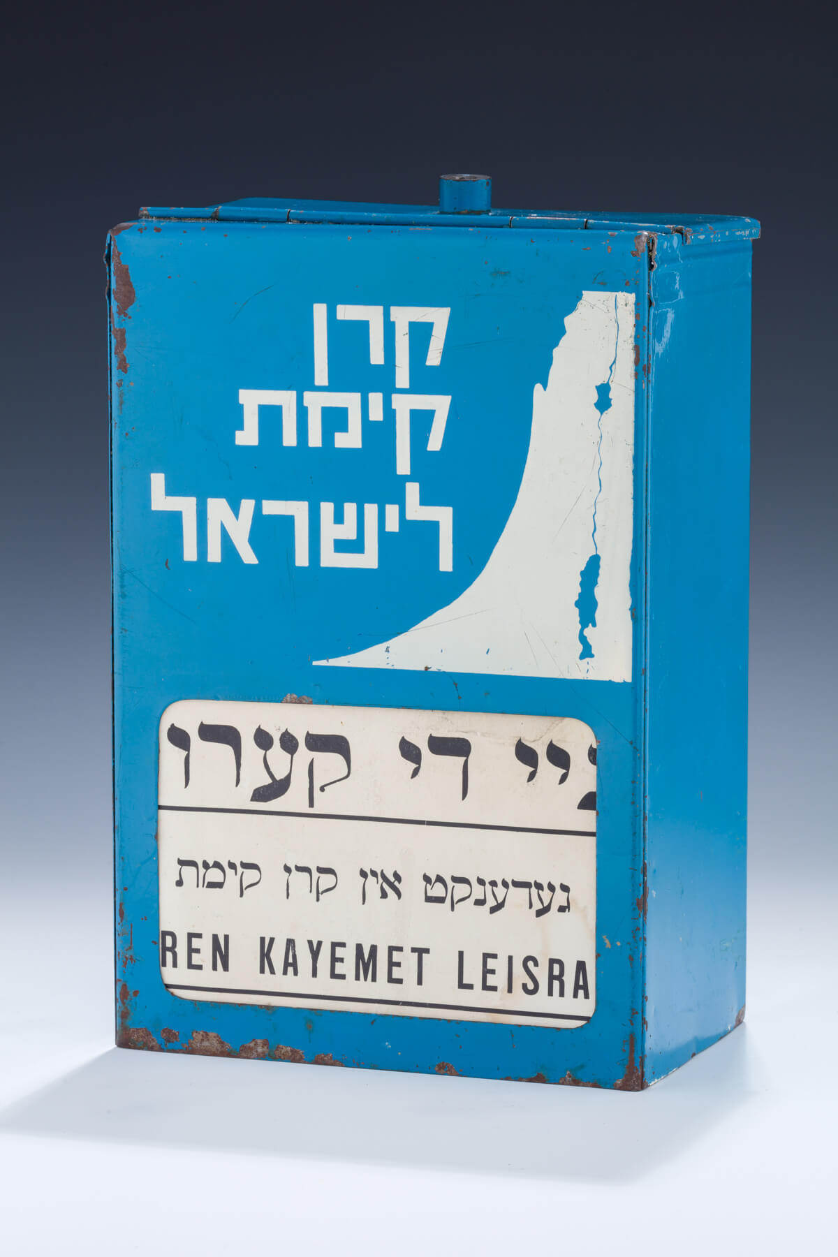 124. A Large Jnf Charity Box