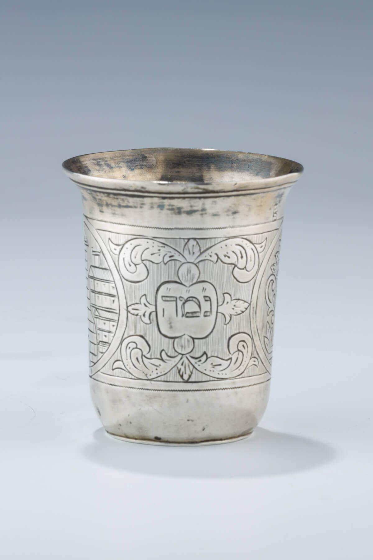 031. A SILVER SHMIROTH KIDDUSH CUP