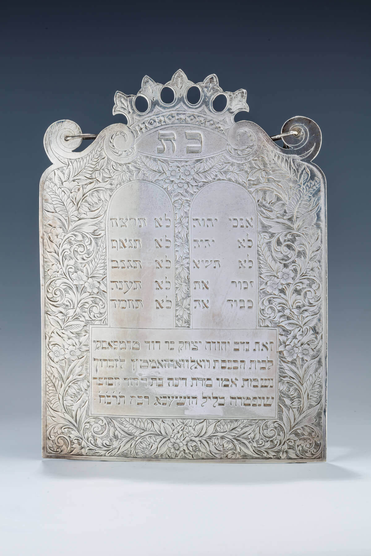 081. AN IMPORTANT SILVER TORAH SHIELD BY BARKER BROTHERS