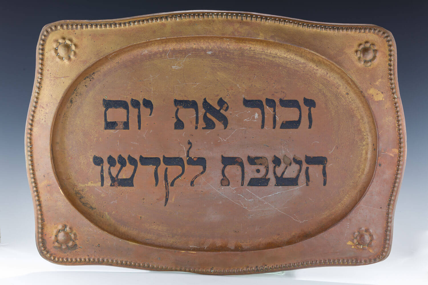 007. A BRASS SABBATH BREAD TRAY BY HEINRICH SCHWED