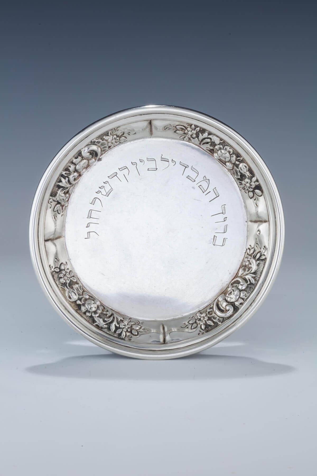 092. A SILVER HAVDALAH PLATE