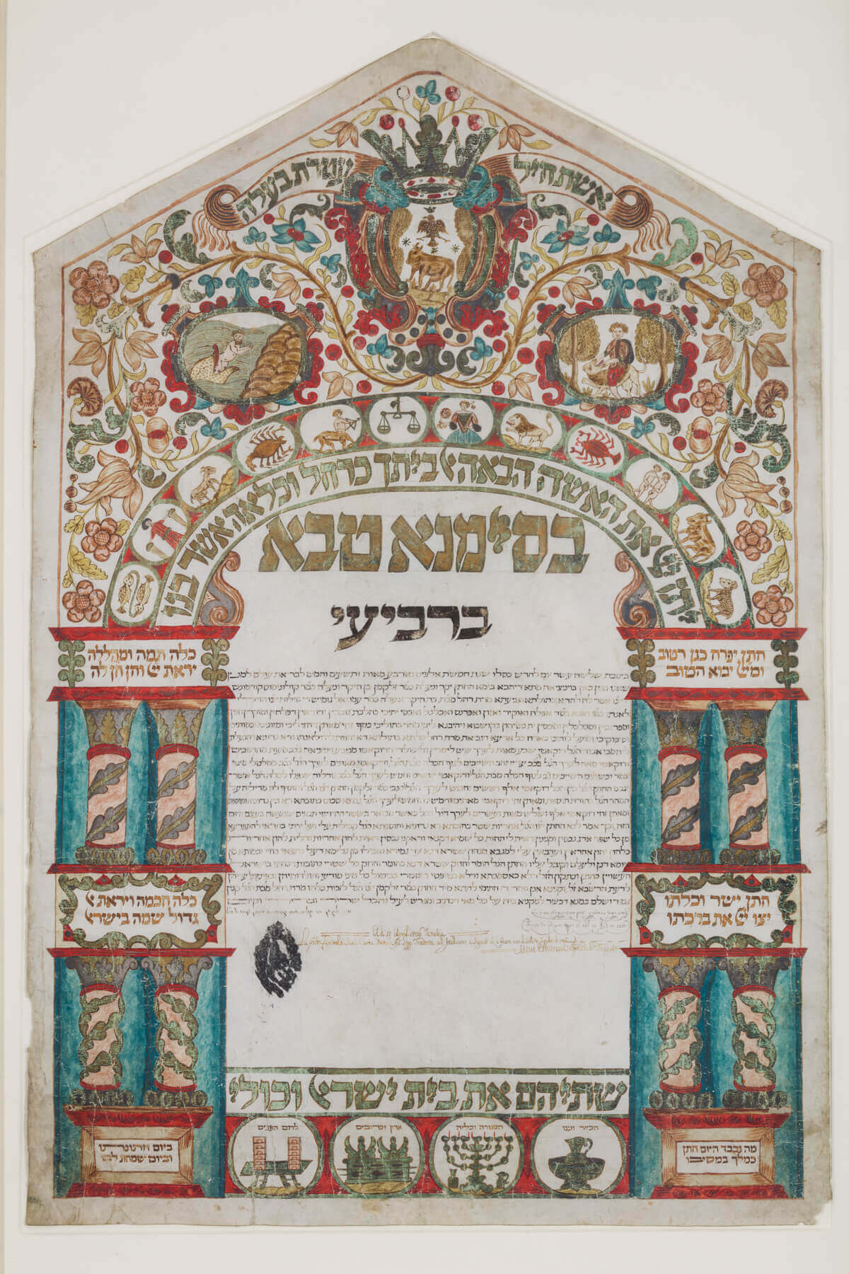 183. A RARE AND IMPORTANT KETUBAH