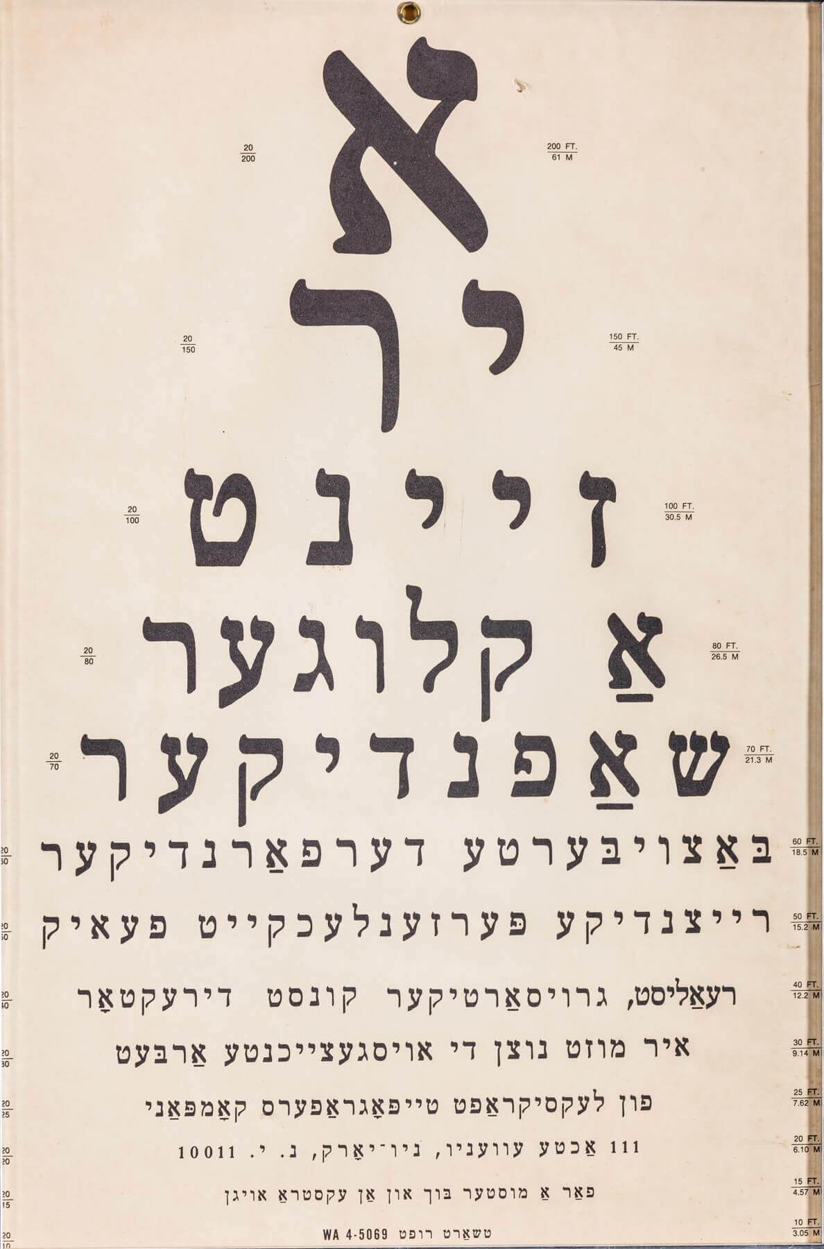 134. A YIDDISH EYE CHART