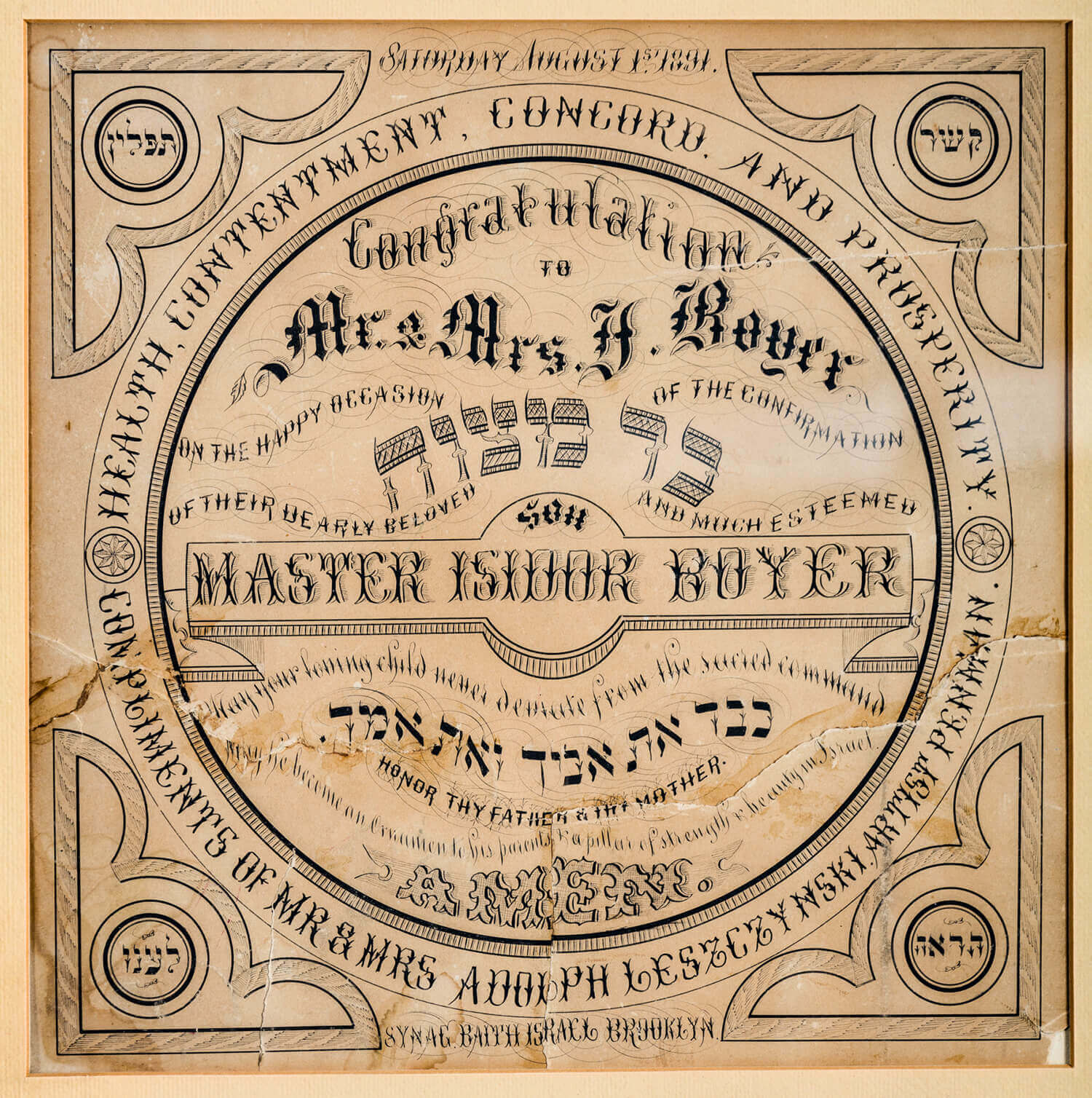 132. A BAR MITZVAH CERTIFICATE FROM THE BAITH ISRAEL SYNAGOGUE OF BROOKLYN