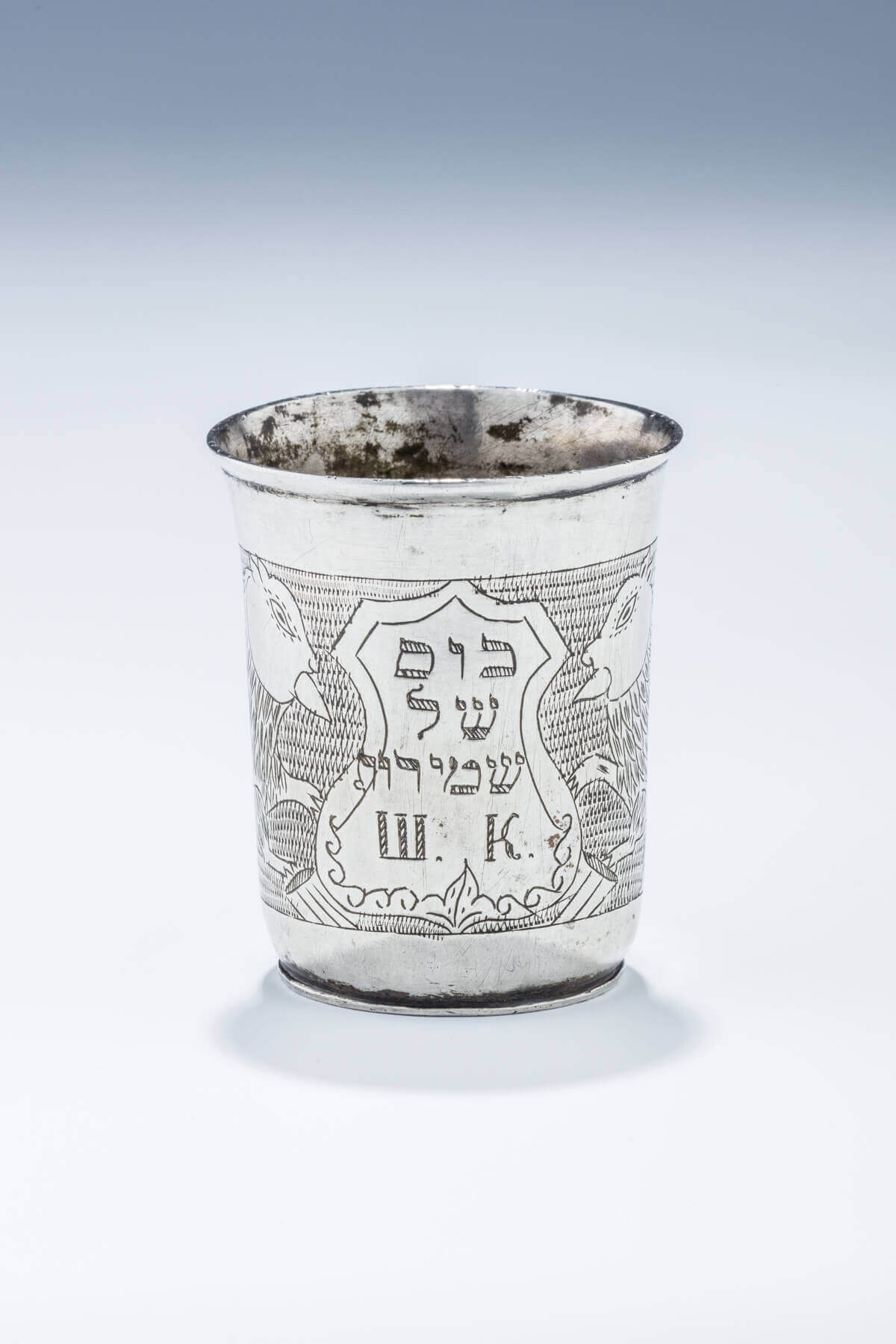 057. A SILVER SHMIROT KIDDUSH CUP