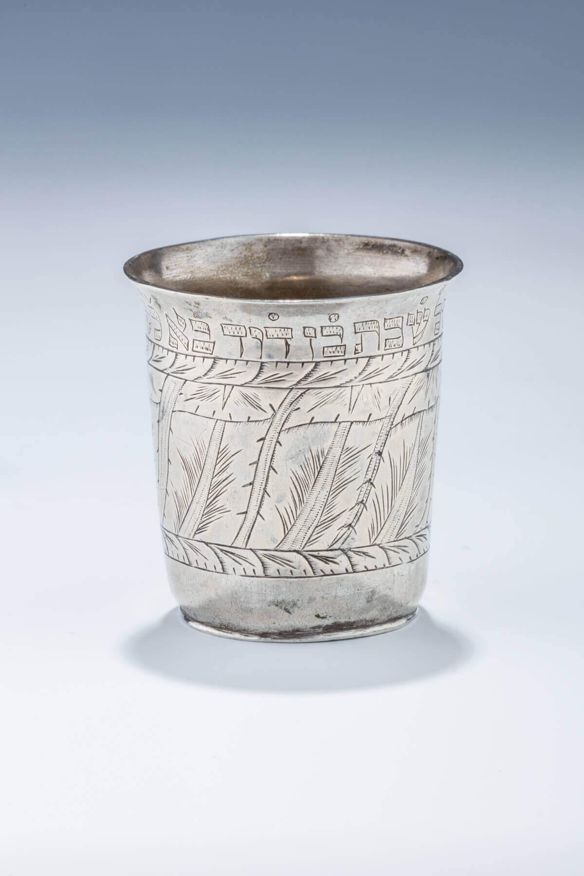 065. A SILVER SHMIROT KIDDUSH CUP