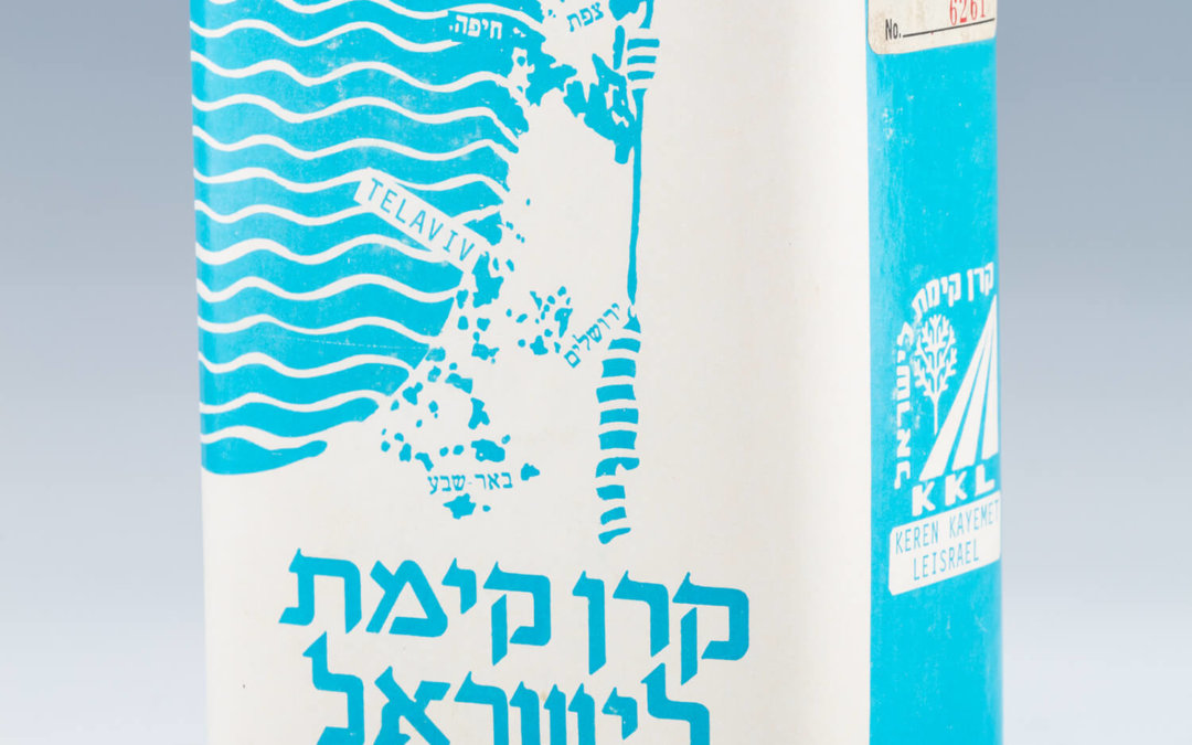 007. A SOUTH AMERICAN JNF COLLECTION BOX