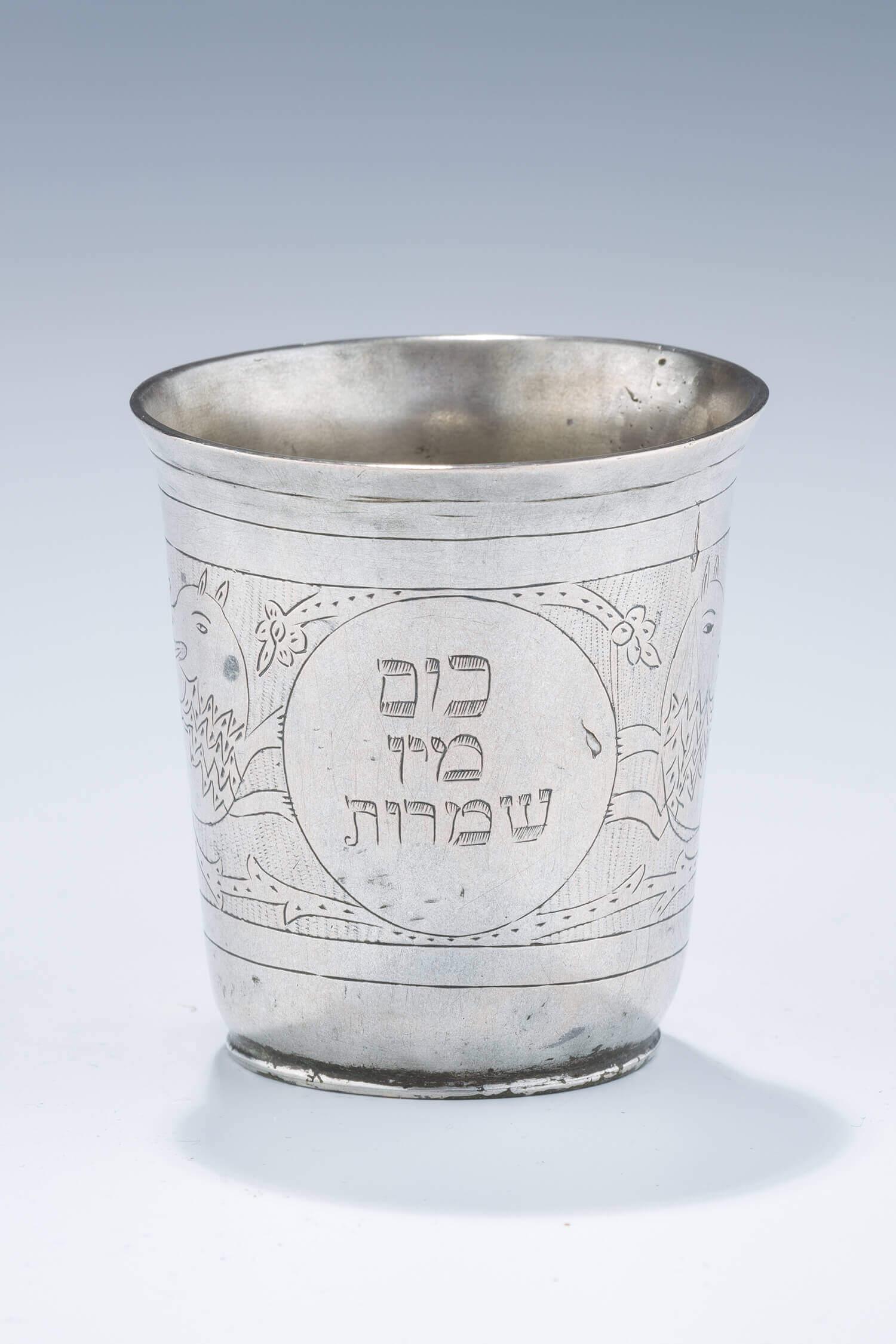061. A RARE SILVER SHMIROT KIDDUSH CUP