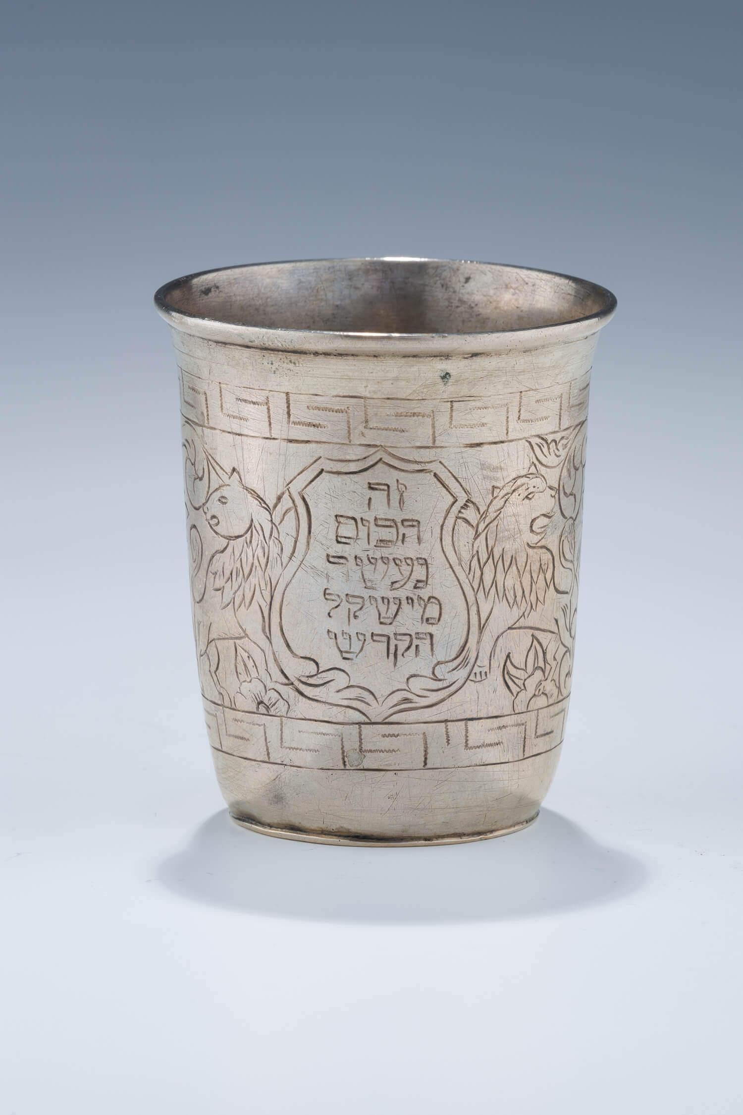 037. A SILVER SHMIROTH CUP